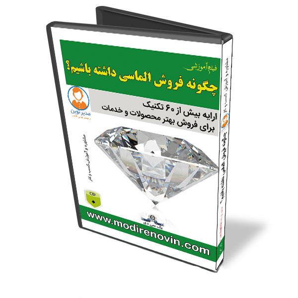 فروش الماسی